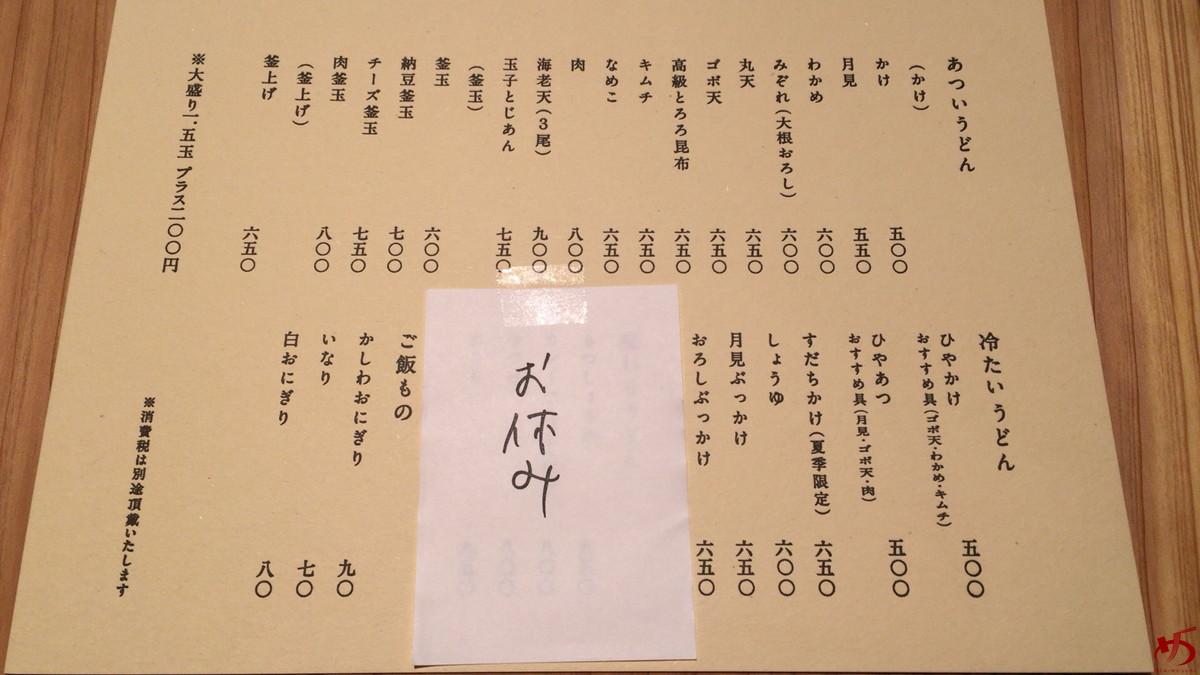 福岡家 (2)