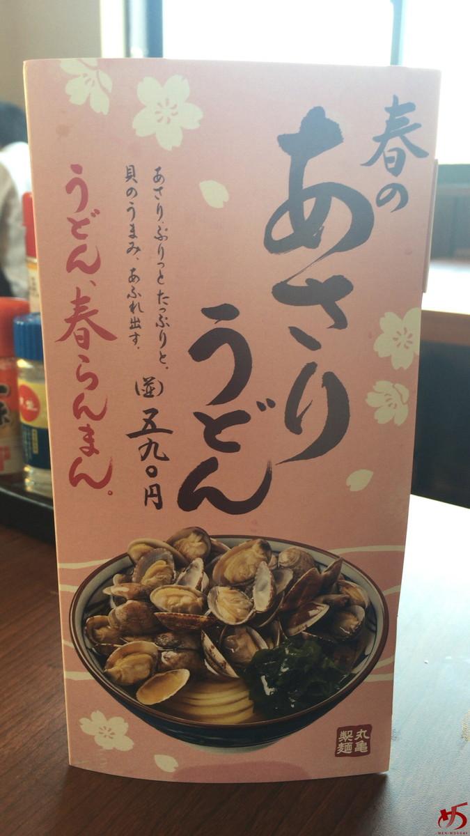 丸亀製麺 新宮店 (4)