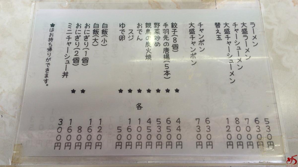 来々軒 (2)