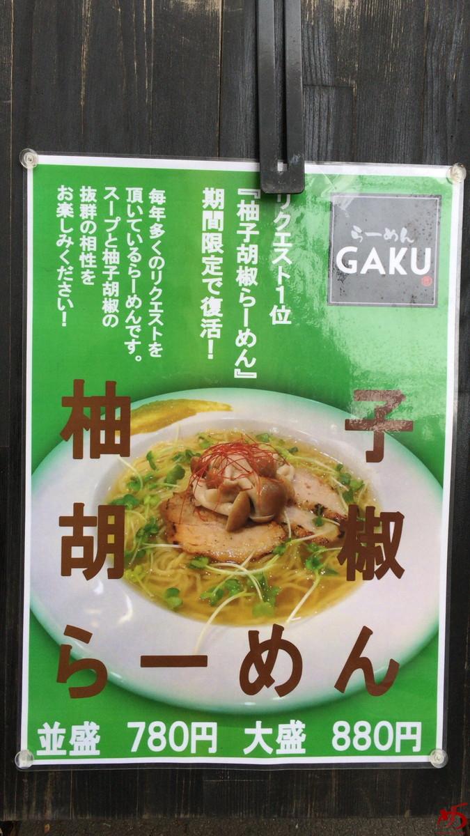 GAKU (3)