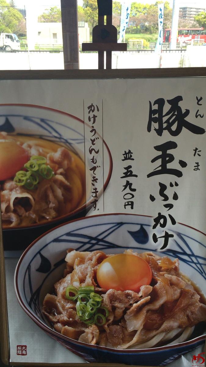 丸亀製麺 新宮店 (2)