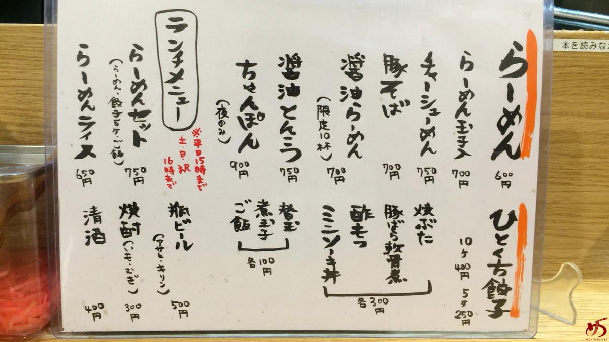 ラーメン屋 游 (1)