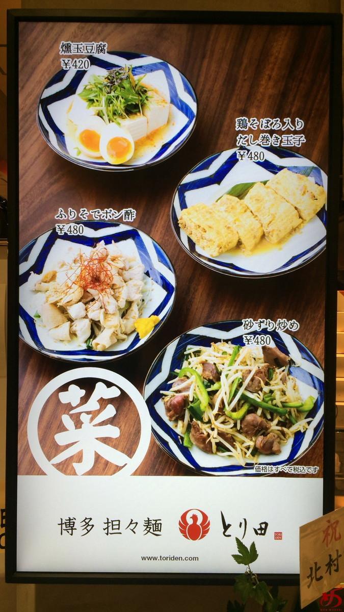 博多担々麺 とり田 KITTE博多店 (2)