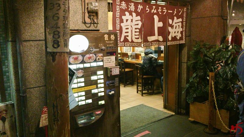 龍上海本店 (5)