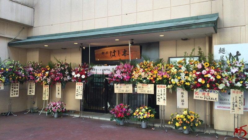 【店舗情報】麺屋 はし本