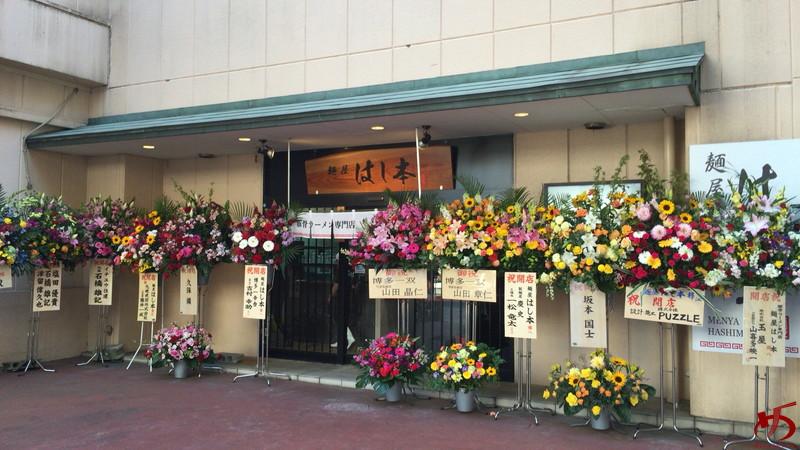 麺屋 はし本 (1)