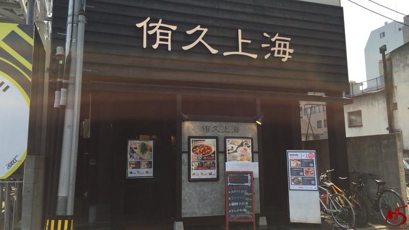 侑久上海 高砂店 (1)