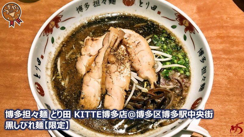 【博多担々麺 とり田 KITTE博多店@】 人気水炊き店が手掛ける鶏ダシ担々麺