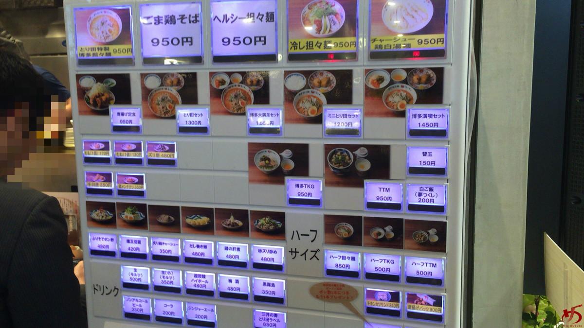 博多担々麺 とり田 KITTE博多店 (8)