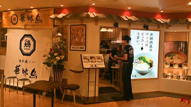 博多鶏ソバ 華味鳥 (12)