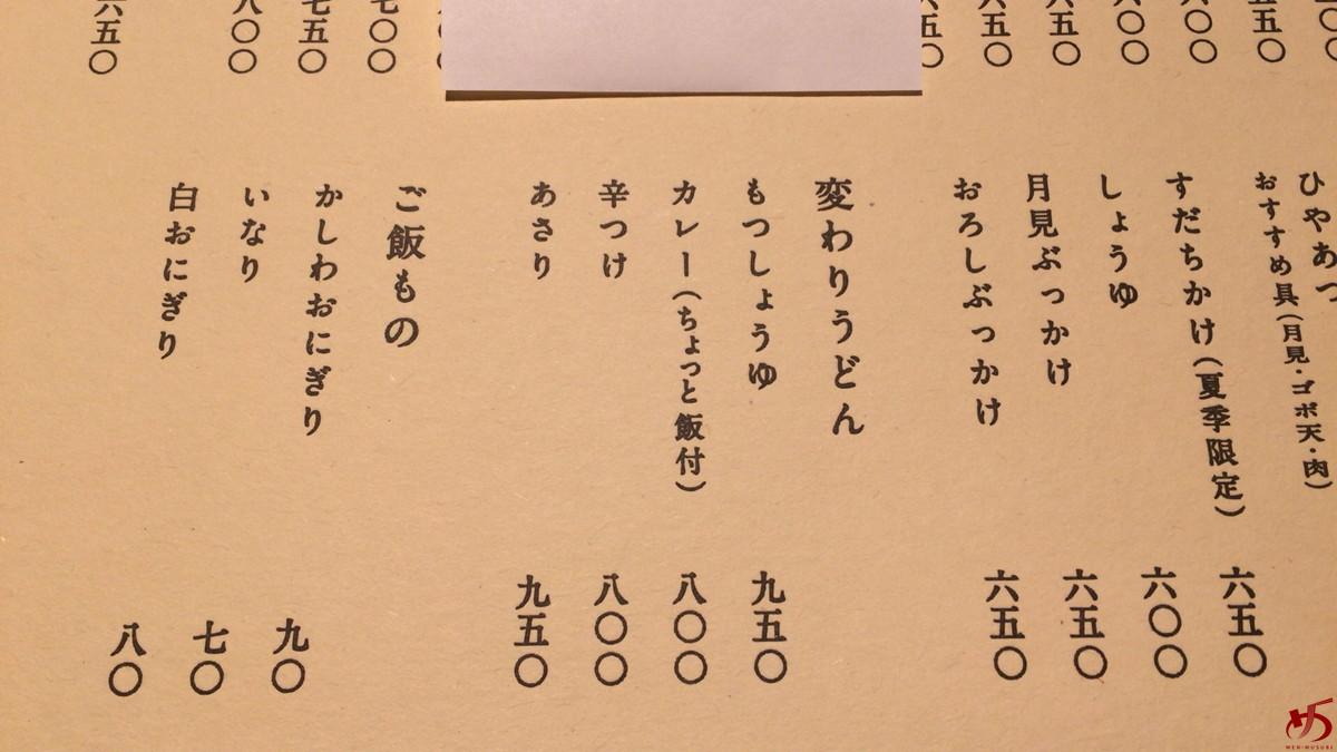 福岡家 (3)