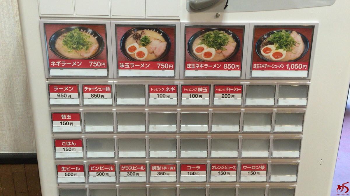 麺屋 はし本 (2)
