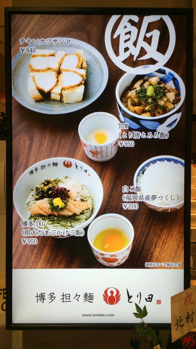 博多担々麺 とり田 KITTE博多店 (4)