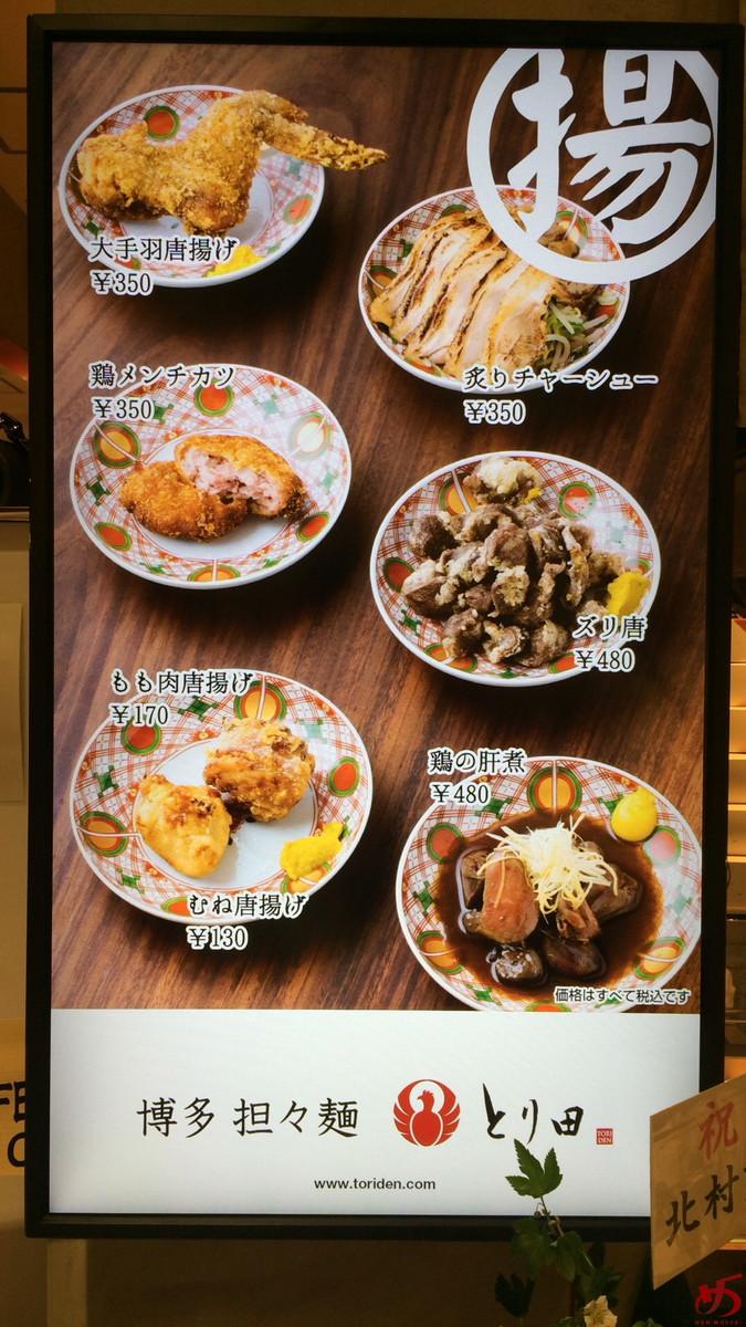 博多担々麺 とり田 KITTE博多店 (3)