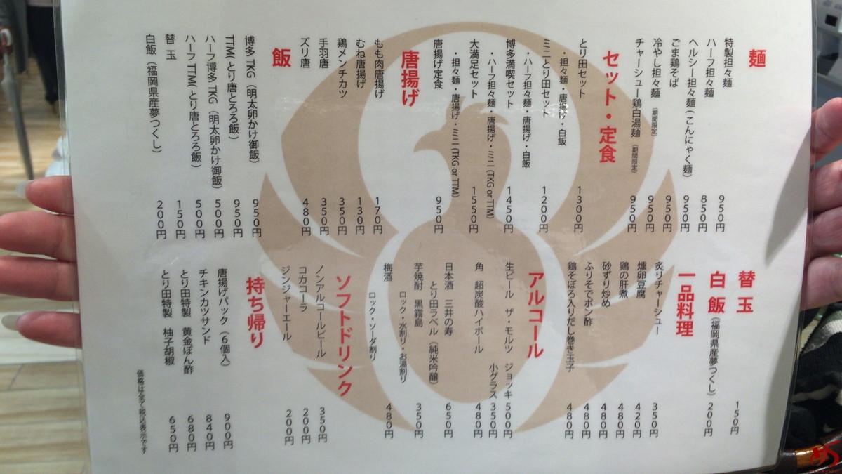 博多担々麺 とり田 KITTE博多店 (6)