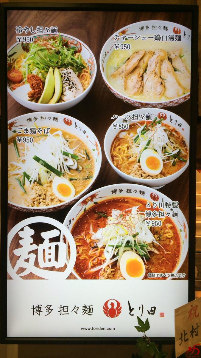 博多担々麺 とり田 KITTE博多店 (5)
