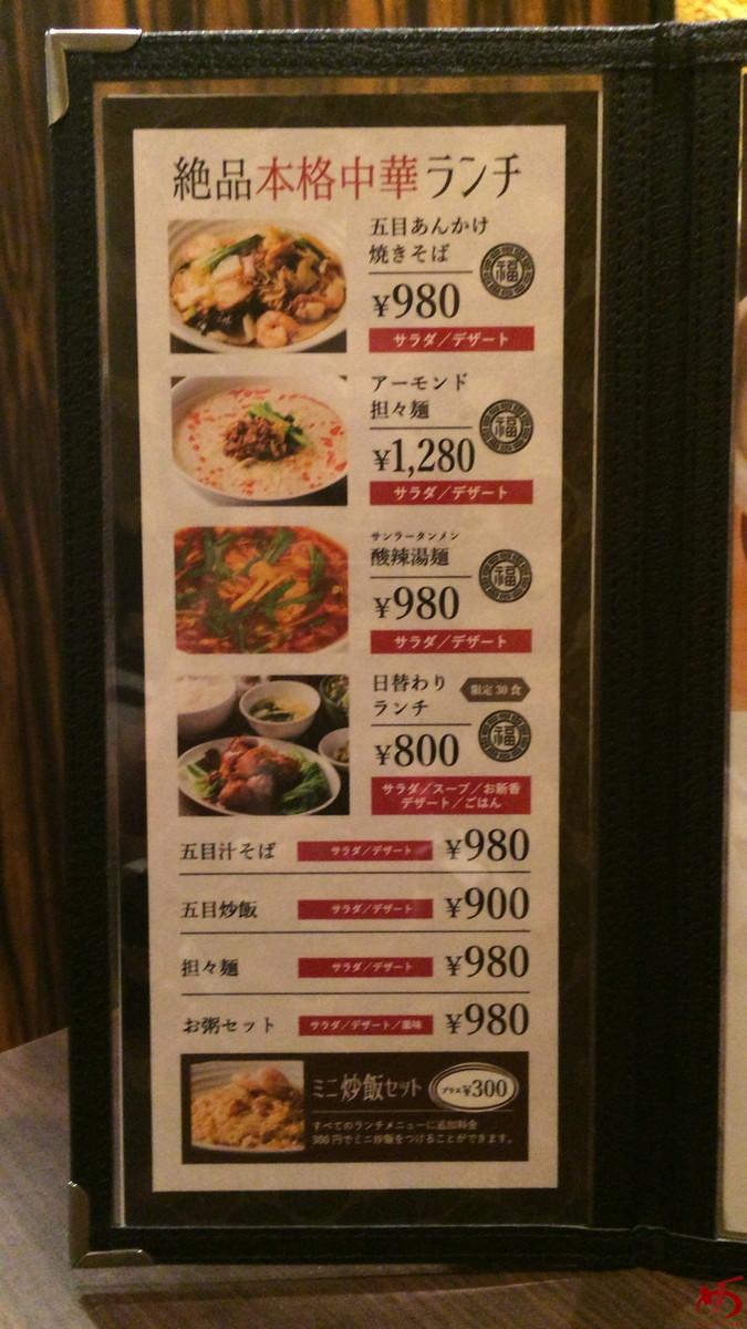 侑久上海 高砂店 (3)