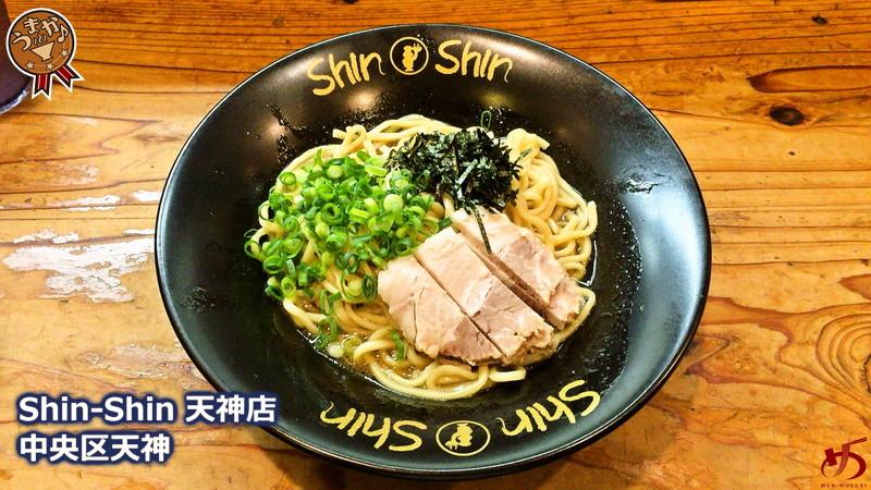 Shin-Shin 天神店 (1)
