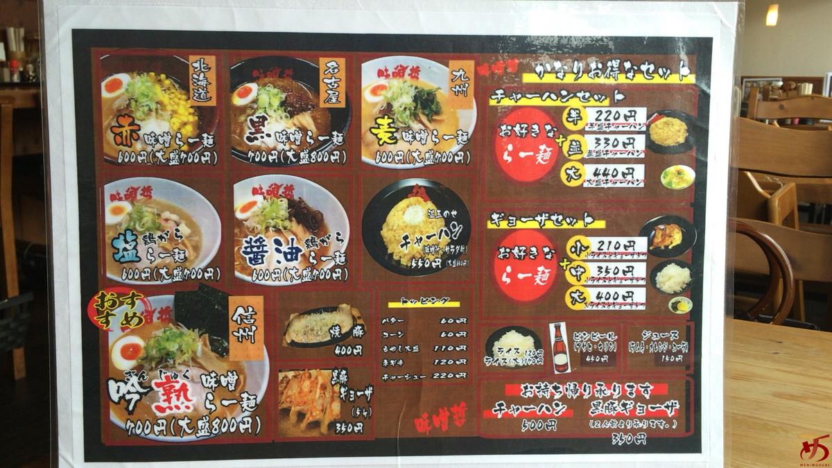 らー麺 味噌哲 (3)