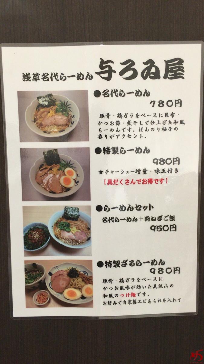 浅草名代 らーめん 与ろゐ屋 (3)