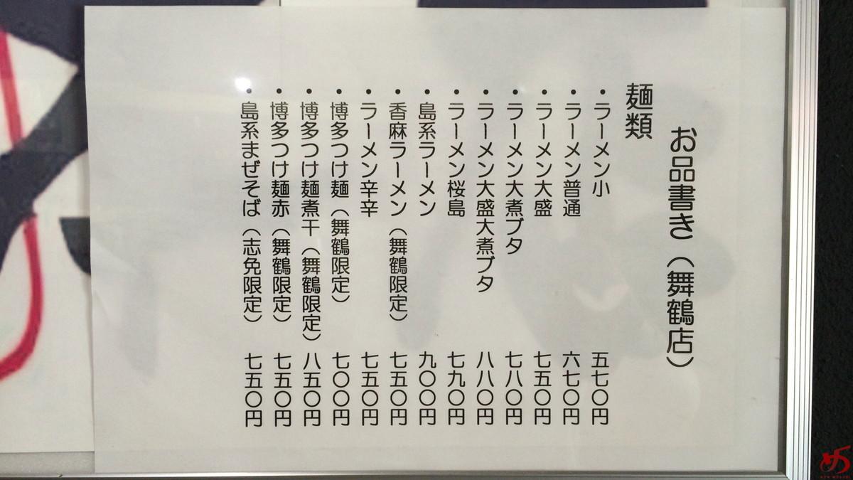 島系本店舞鶴店 (4)