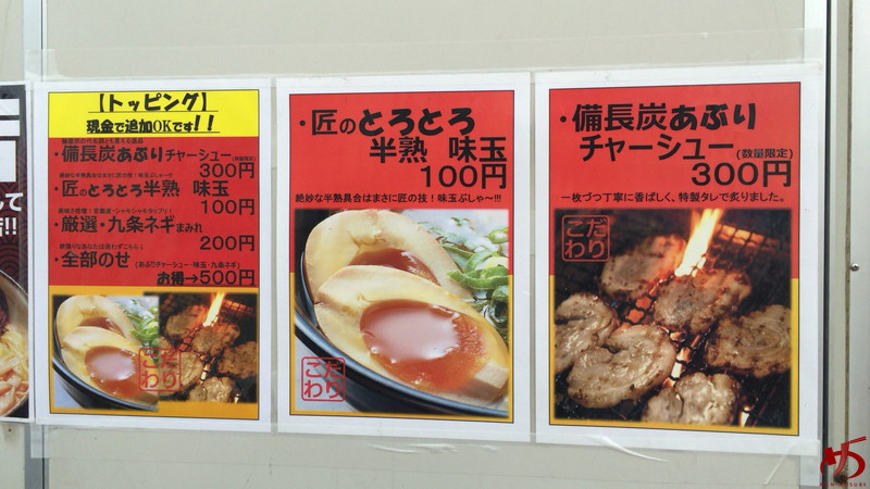 麺屋宗 (2)