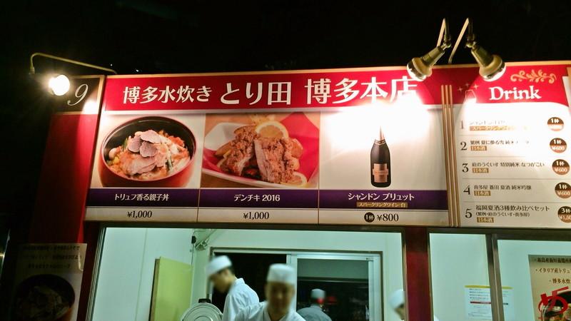 博多水炊き とり田 博多本店 (2)