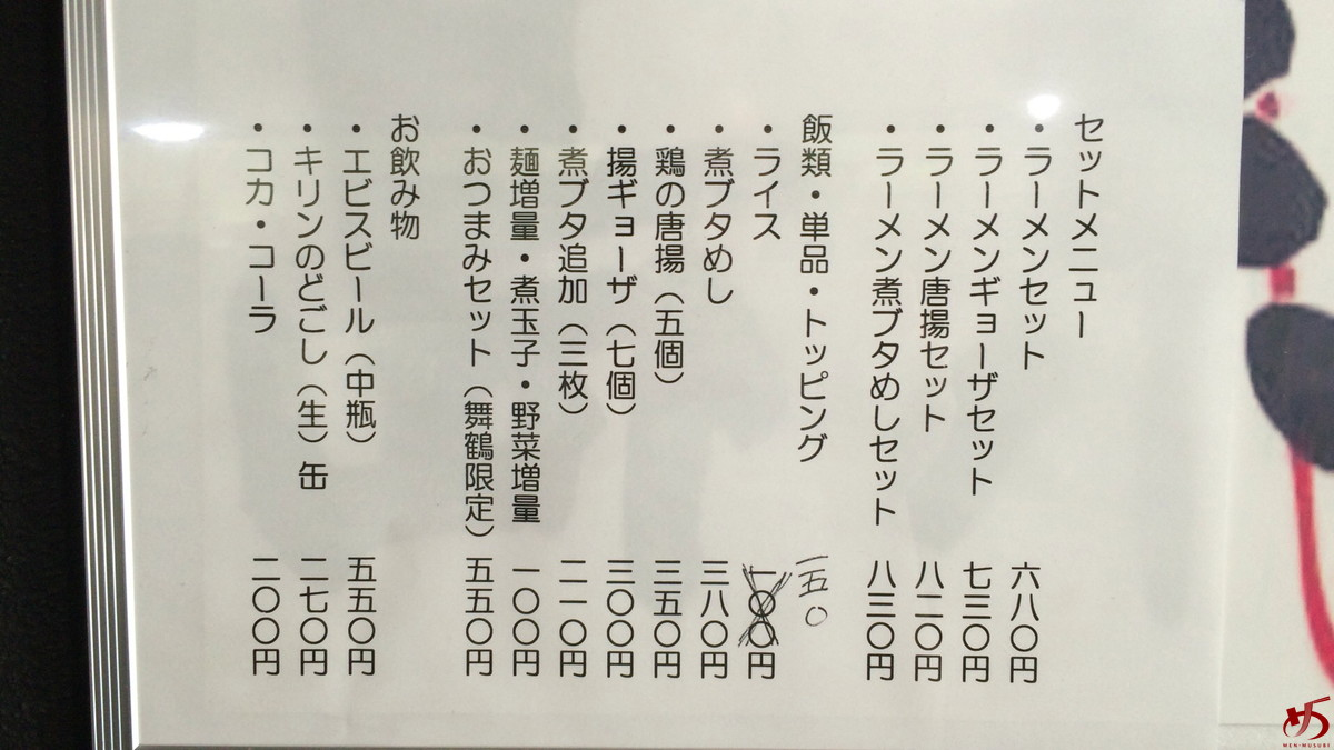 島系本店舞鶴店 (5)
