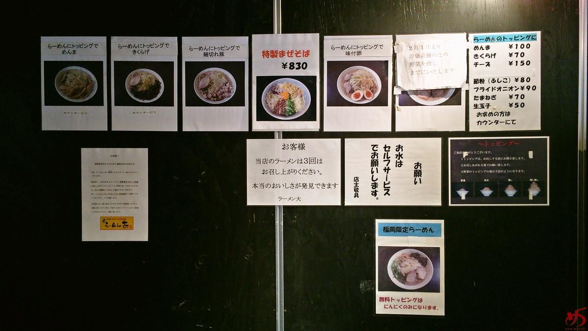 らーめん大 (9)