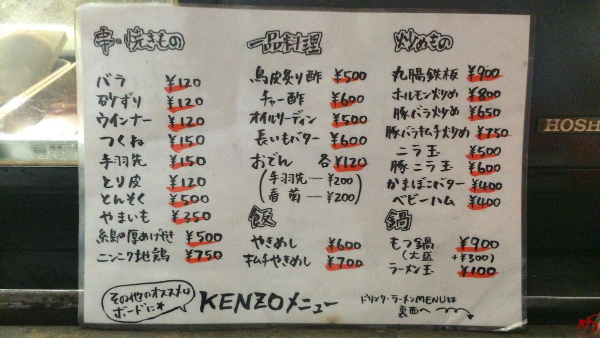 屋台 KENZO (1)
