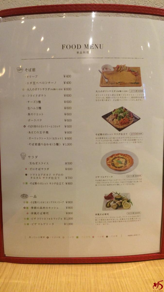 洋風そば食堂グリチネ (3)