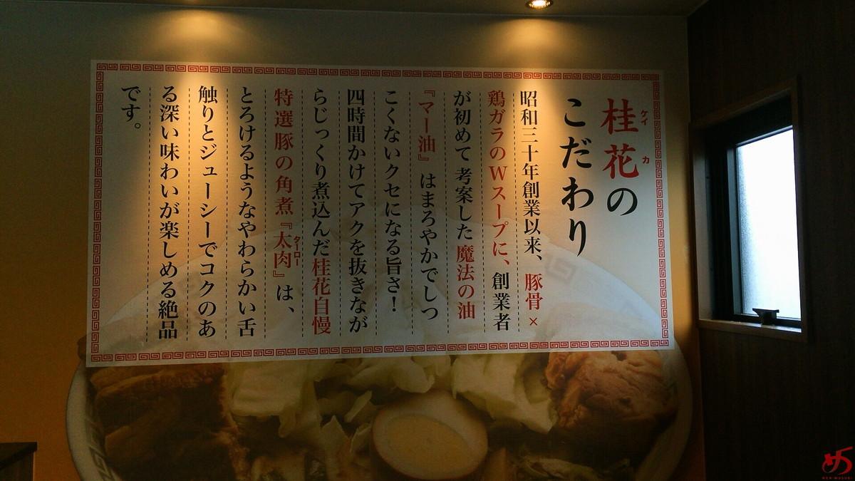 熊本ラーメン館 味千拉麺×桂花ラーメン 半道橋店 (11)