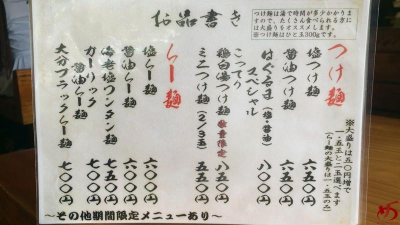 つけ麺 らー麺 はぐるま (7)