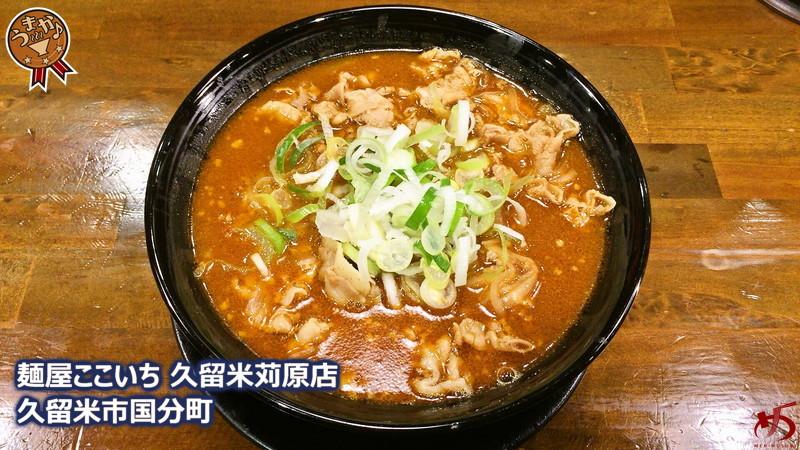 麺屋ここいち 久留米苅原店 (9)
