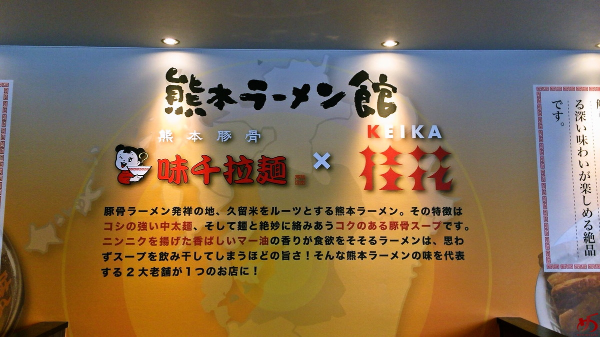 熊本ラーメン館 味千拉麺×桂花ラーメン 半道橋店 (10)