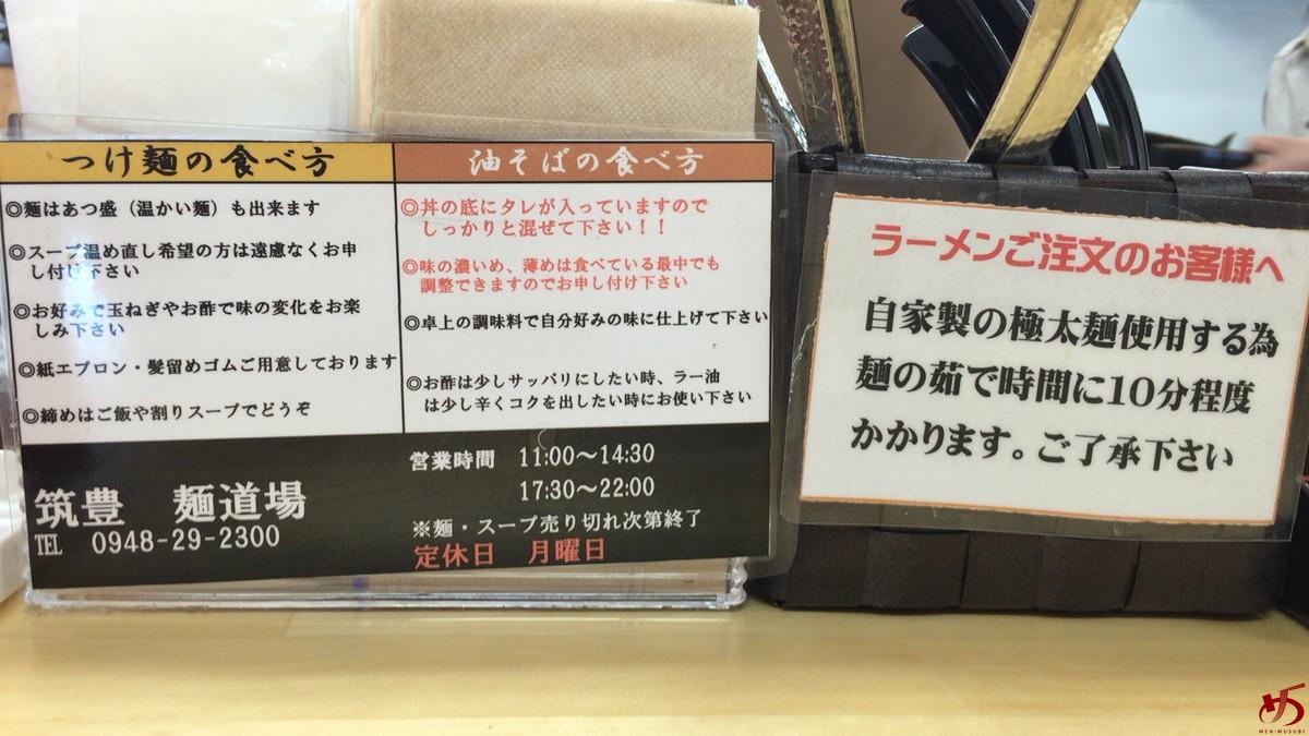 筑豊 麺道場 (9)