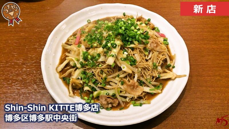 Shin-Shin KITTE博多店 (7)