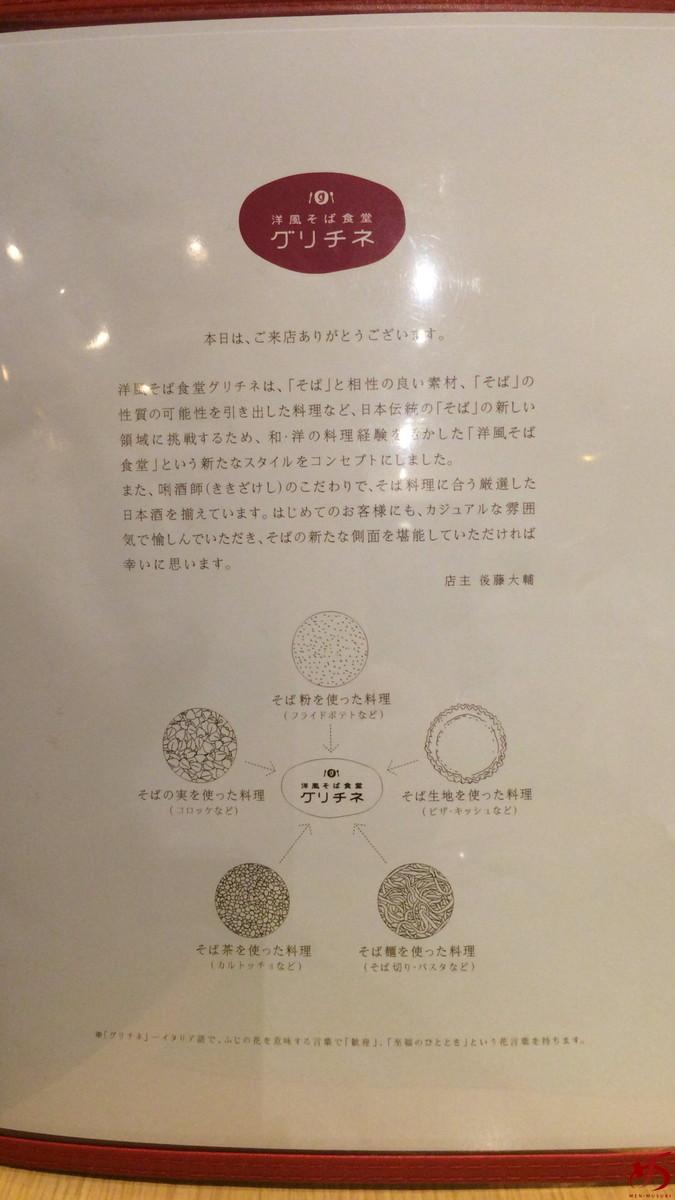 洋風そば食堂グリチネ (2)
