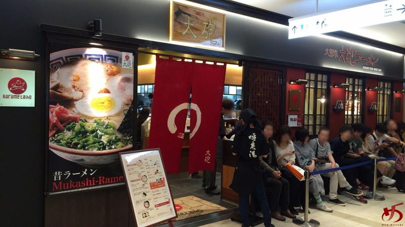 大砲ラーメン KITTE博多店 (7)