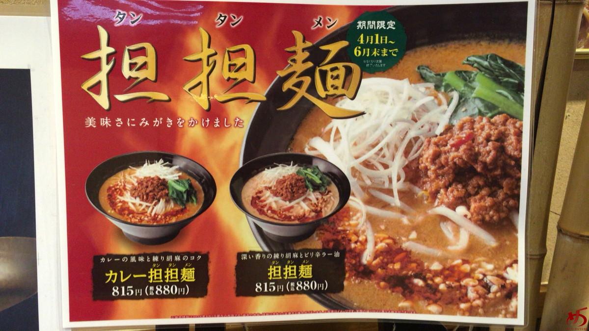 麺屋ここいち 久留米苅原店 (3)