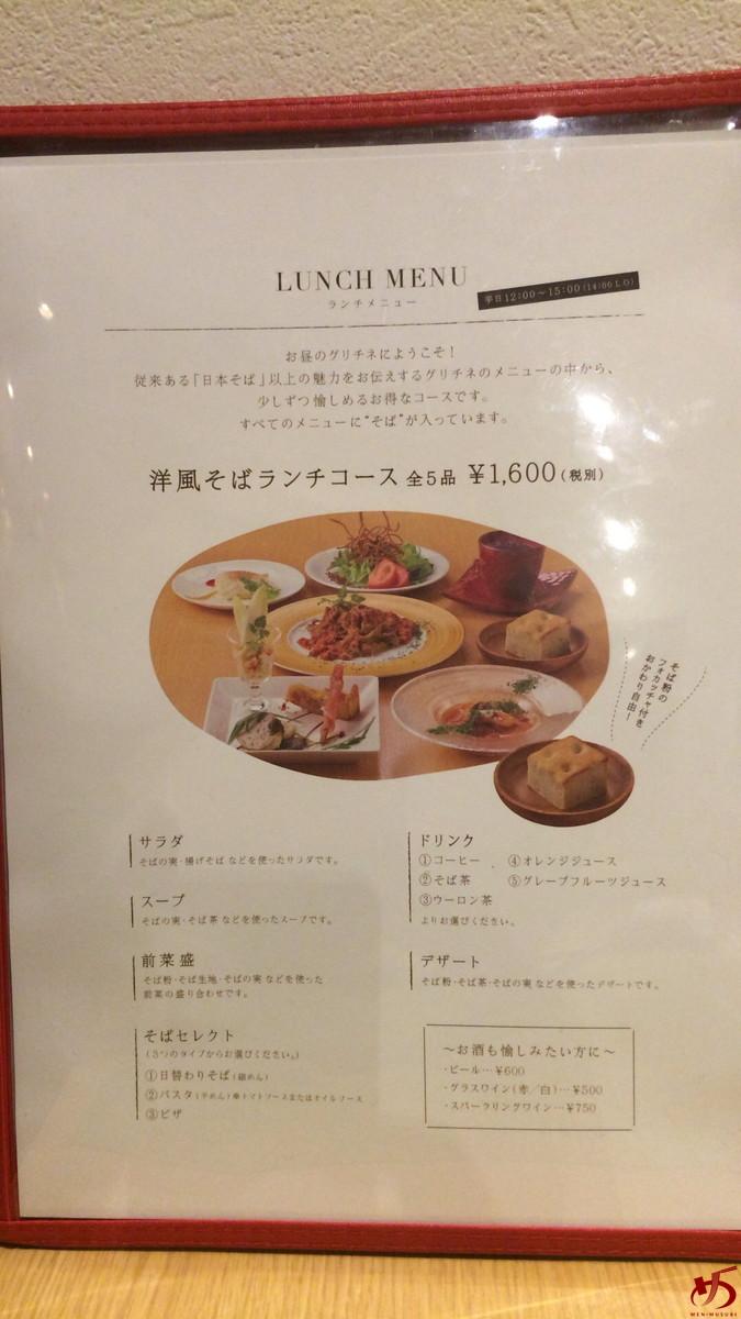 洋風そば食堂グリチネ (6)