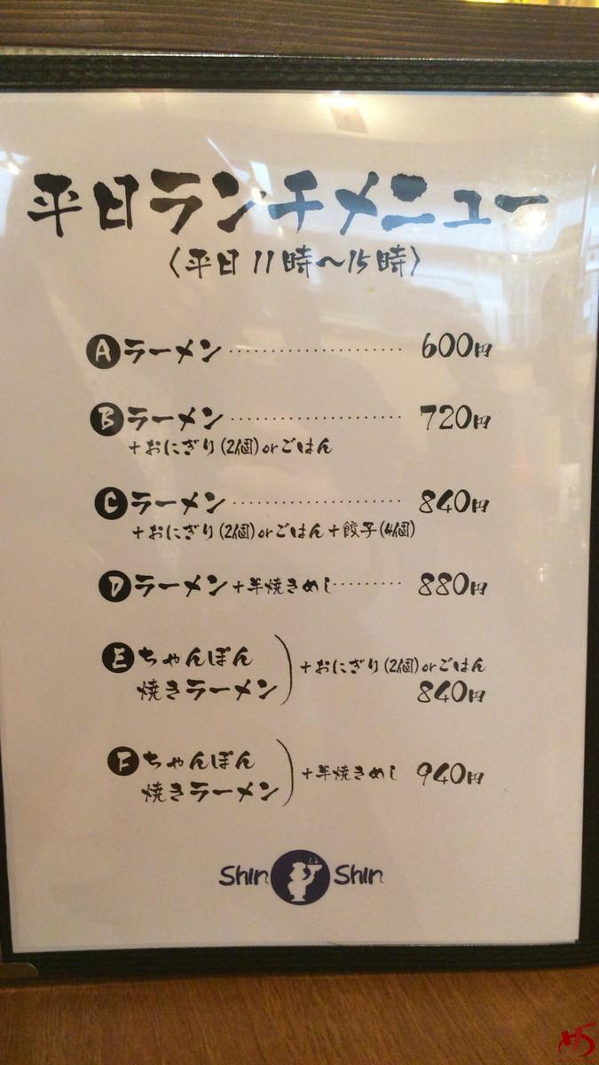 Shin-Shin KITTE博多店 (12)