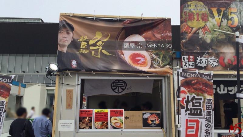 麺屋宗 (1)