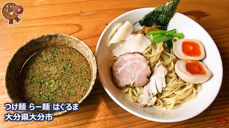 つけ麺 らー麺 はぐるま (14)