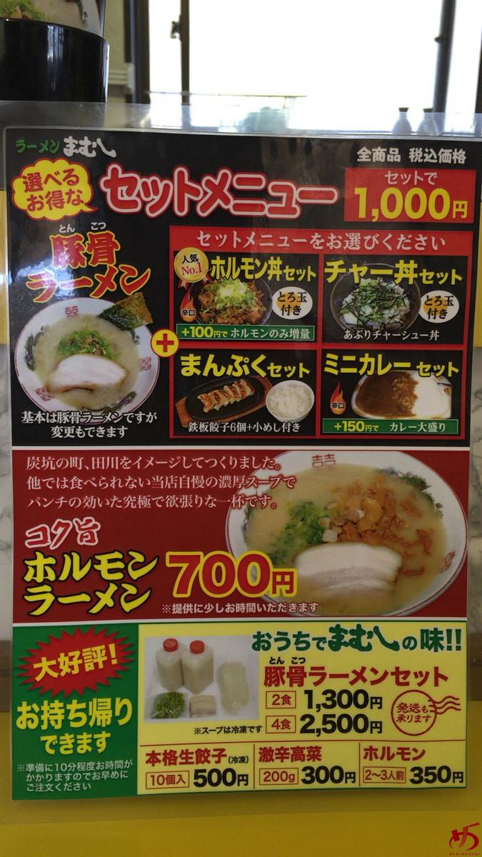 ラーメンまむし (2)
