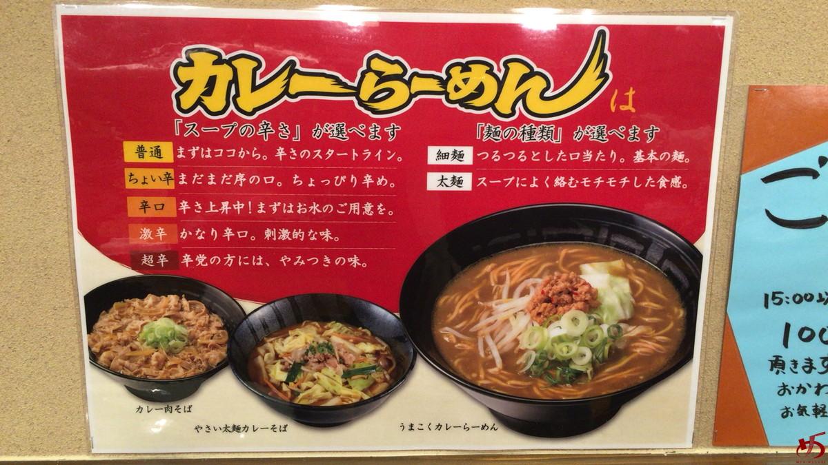 麺屋ここいち 久留米苅原店 (6)