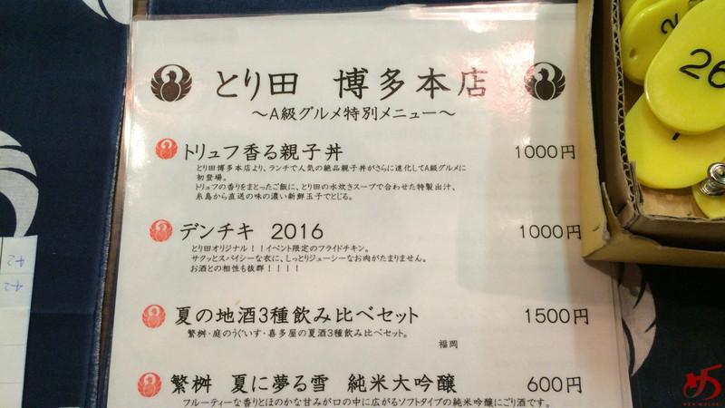 博多水炊き とり田 博多本店 (1)
