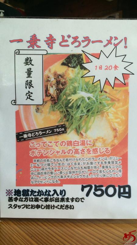 つけ麺 らー麺 はぐるま (5)