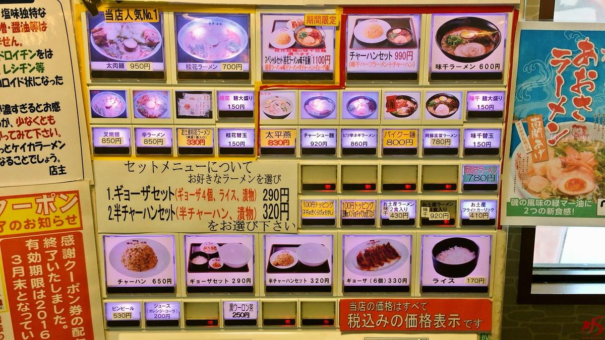 熊本ラーメン館 味千拉麺×桂花ラーメン 半道橋店 (13)