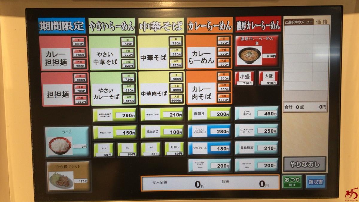 麺屋ここいち 久留米苅原店 (4)